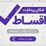 خرید ویلای قسطی در رویان