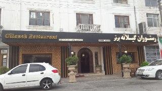 رستوران برند نوشهر