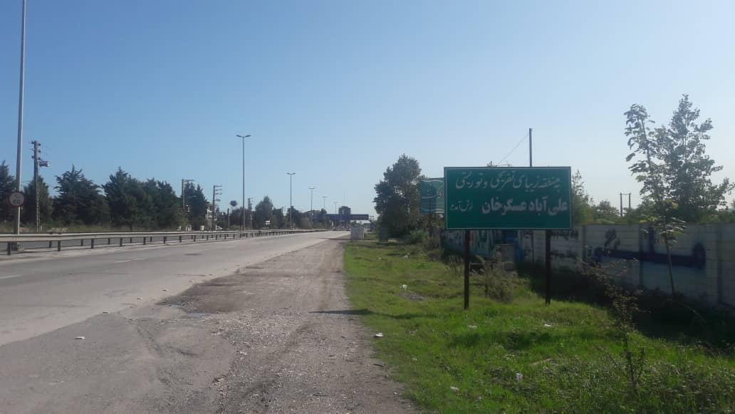 علی آباد عسگرخان مازندران
