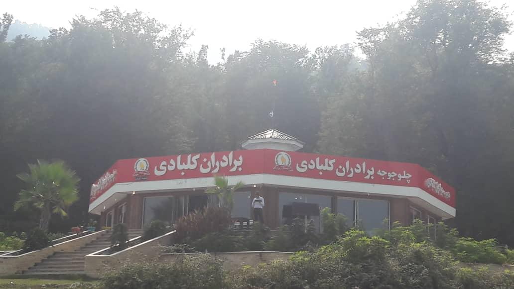 رستوران در دریاچه آویدر نوشهر